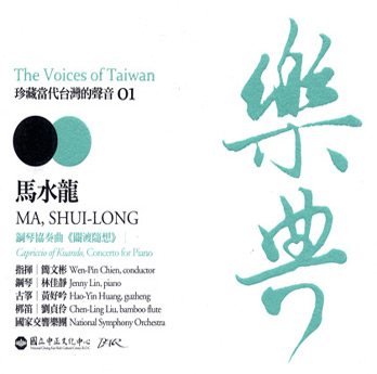 Voices of Taiwan - Ma, Shui-Long